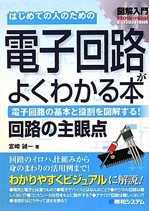 図解入門はじめての人のための電子回路がよくわかる本 (How‐nual Visual Guide Book)