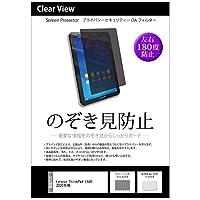 メディアカバーマーケット Lenovo ThinkPad L580 2020年版 [15.6インチ(1920x1080)] 機種用 【プライバシー液晶保護フィルム】 左右からの覗き見防止 ブルーライトカット