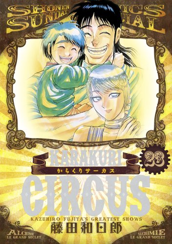 からくりサーカス (23) (少年サンデーコミックススペシャル)の詳細を見る