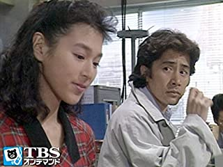パパはニュースキャスター スペシャル【TBSオンデマンド】