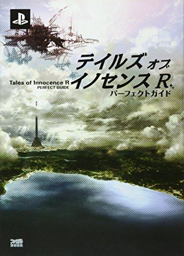 テイルズ オブ イノセンス R パーフェクトガイド (ファミ通の攻略本)