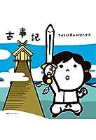 古事記―すばらしき日本神話の世界