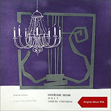 Jewish Songs (Original Album 1959)
