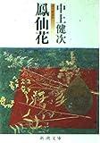鳳仙花 (新潮文庫)