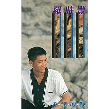 Shan Bian De Lian