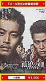 『孤狼の血 LEVEL2』2021年8月20日(金)公開、映画前売券(一般券)(ムビチケEメール送付タイプ)
