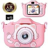 2020年 子供用カメラ 子ども用デジタルカメラ子供プレゼント 2000万画素 1080P キッズカメラ 可愛猫カメラ 2.0インチ 多機能 USB充電 プレゼント 子供の日 誕生日 日本語説明書付き 知育 教育 男女兼用 日本語説明書付き(SDカート付き)(pink cat)