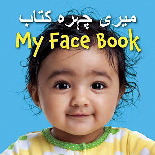 My Face Book (Urdu/English) (Urdu and English Edition)