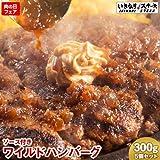 いきなり!ステーキ ワイルドハンバーグ300g5個セット 牛肉 御歳暮
