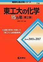 東工大の化学15カ年[第2版] (難関校過去問シリーズ)