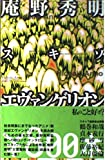 庵野秀明 スキゾ・エヴァンゲリオン (0本 (9))