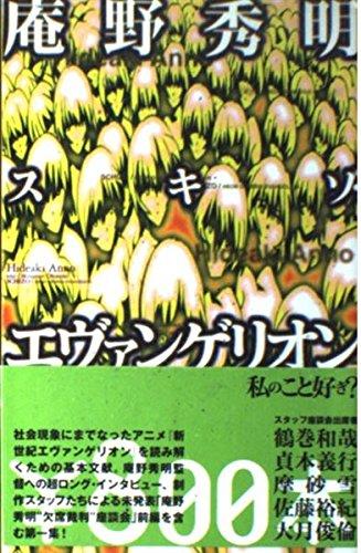庵野秀明 スキゾ・エヴァンゲリオン (¥800本)