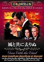 風と共に去りぬ [DVD]日本語吹替版