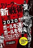 Jリーグ 「 新戦術 」 レポート 2020 (エルゴラッソ) - 西部 謙司