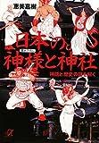 日本の神様と神社-神話と歴史の謎を解く (講談社+α文庫)