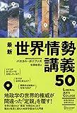 最新 世界情勢講義50 (ディスカヴァーリベラルアーツカレッジ) (LIBERAL ARTS COLLEGE)