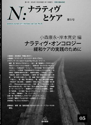 N:ナラティヴとケア 第5号――ナラティヴ・オンコロジー──緩和ケアの実践のために