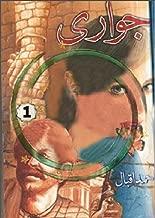 Best ahmed iqbal novels Reviews