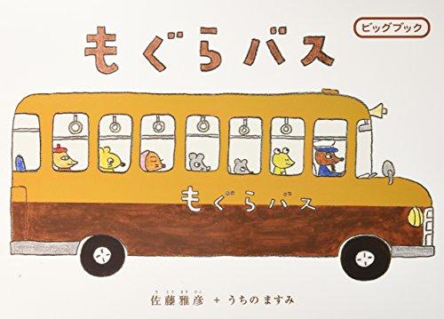 ビッグブック もぐらバス (ビックブック)の詳細を見る