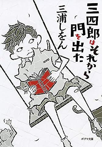 新装版 三四郎はそれから門を出た (ポプラ文庫)