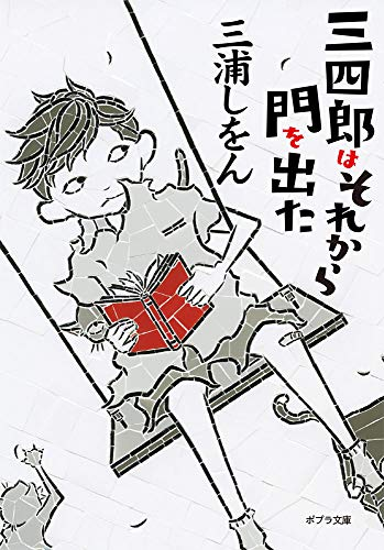 新装版 三四郎はそれから門を出た (ポプラ文庫)の詳細を見る