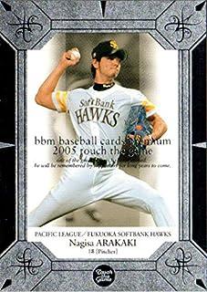 BBM2005 タッチ・ザ・ゲーム レギュラーカード No.13 新垣渚