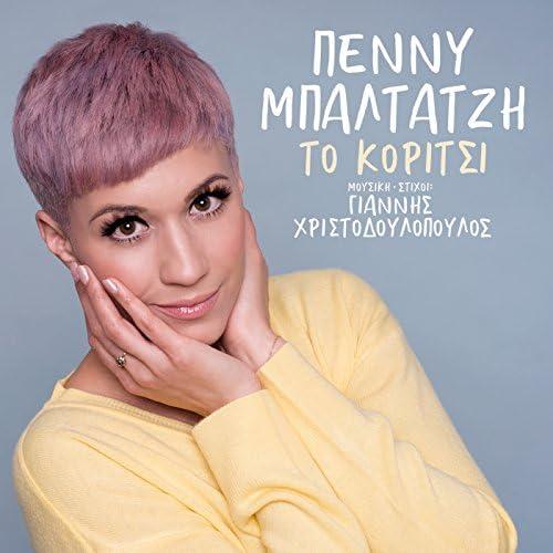Penny Baltatzi