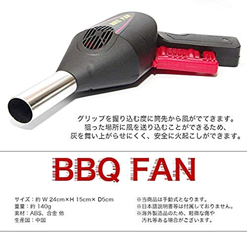 GoodsLand【電源不要】手動式バーベキューファンガンブロー送風機ブロワー火起こしグリップ式GD-BBQFAN
