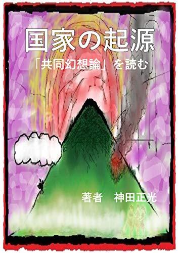 国家の起源: 吉本隆明の「共同幻想論」を読む