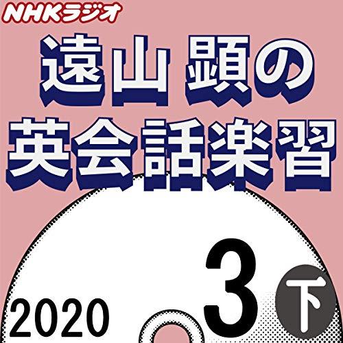 『NHK 遠山顕の英会話楽習 2020年3月号 下』のカバーアート