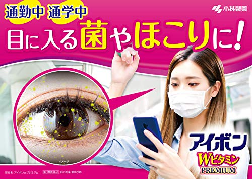 【第3類医薬品】アイボンWビタミンプレミアム500mL