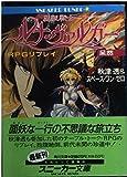 RPGリプレイ 魔獣戦士ルナ・ヴァルガー〈呆然〉 (角川文庫―スニーカー文庫)