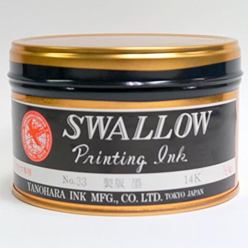 ホイッスル急行する暗唱するスワロー リトグラフ インキ 製版墨