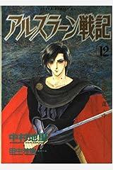アルスラーン戦記 (12) (あすかコミックスDX) コミック