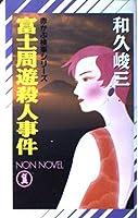 富士周遊殺人事件 (ノン・ノベル―赤かぶ検事シリーズ)