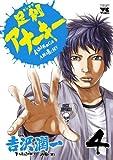 足利アナーキー(4) (ヤングチャンピオン・コミックス)