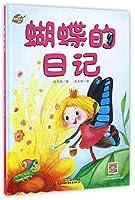 我的日记系列 蝴蝶的日记[3-8岁]