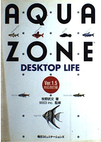 AQUAZONE―DESKTOP LIFE Ver.1.5対応