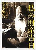 watashi no zaisan kokuhaku honda seiroku sosho (Japanese Edition)