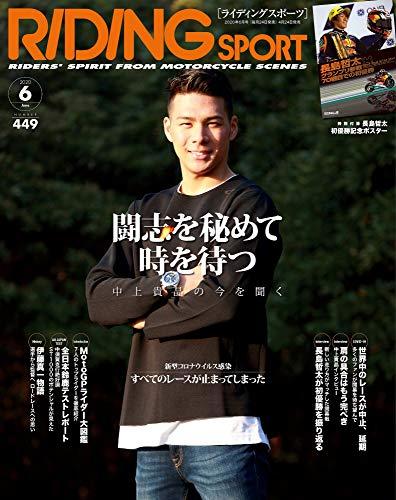 ライディングスポーツ 2020年 6月号 Vol.449 【付録】 長島哲太 モト2 優勝記念 ポスター
