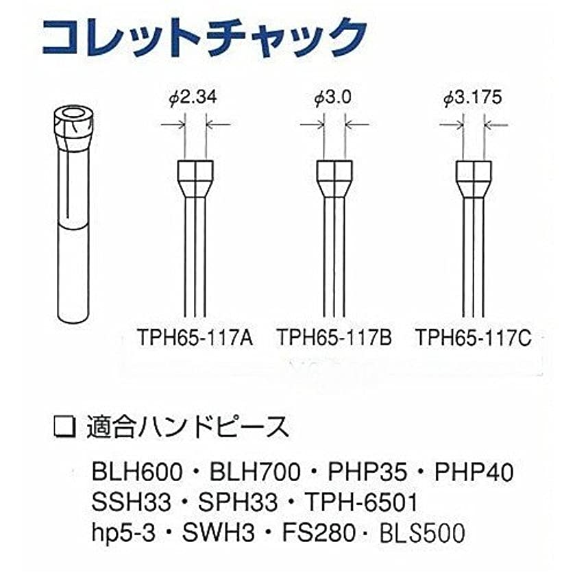 アルゴファイル ハンドピース用コレットチャック φ3.0 TPH65-117B