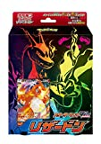 Pokemon Card Game Sword & Shield Starter Set VMAX Charizard Japanese edition