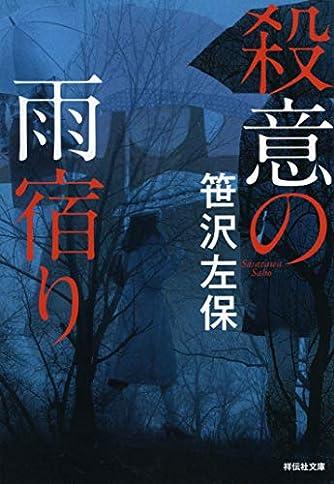 殺意の雨宿り (祥伝社文庫)