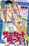 サンセットローズ 3 (少年チャンピオン・コミックス)