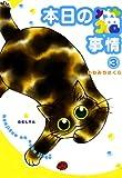 本日の猫事情 3巻 (FEEL COMICS)