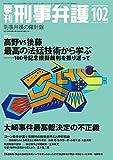 季刊 刑事弁護102号