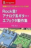 Rock音!アナログ系ギター・エフェクタ製作集 (CQ文庫) - 富澤 瑞夫
