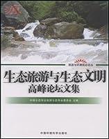 生态旅游与生态文明高峰论坛文集