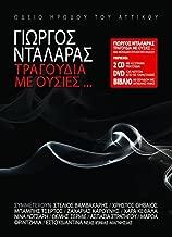 Tragoudia me ousies (2CD+DVD+BOOKLET) / Rebetiko songs