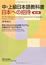 Images of Japan: Text – For Pre–Advanced and Advanced Learners of Japanese